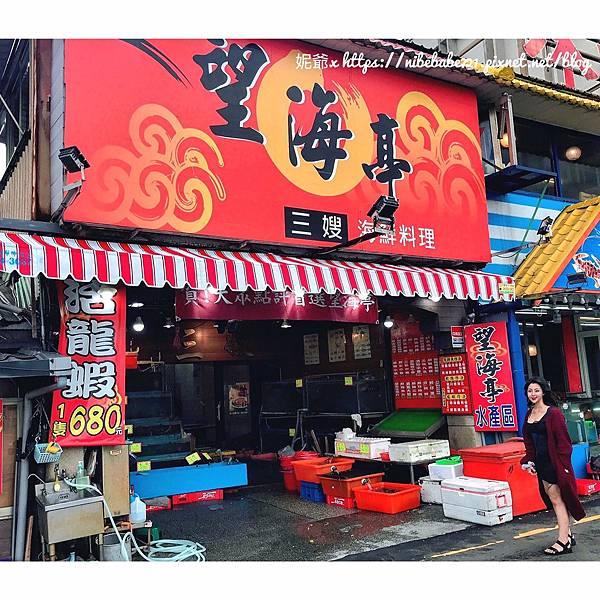 20201013望海亭海鮮餐廳_201013_32.jpg