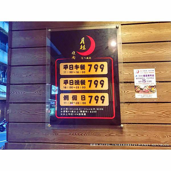 20201122月桂燒肉_201125_2.jpg