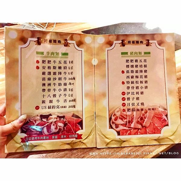 20201122月桂燒肉_201125_6.jpg