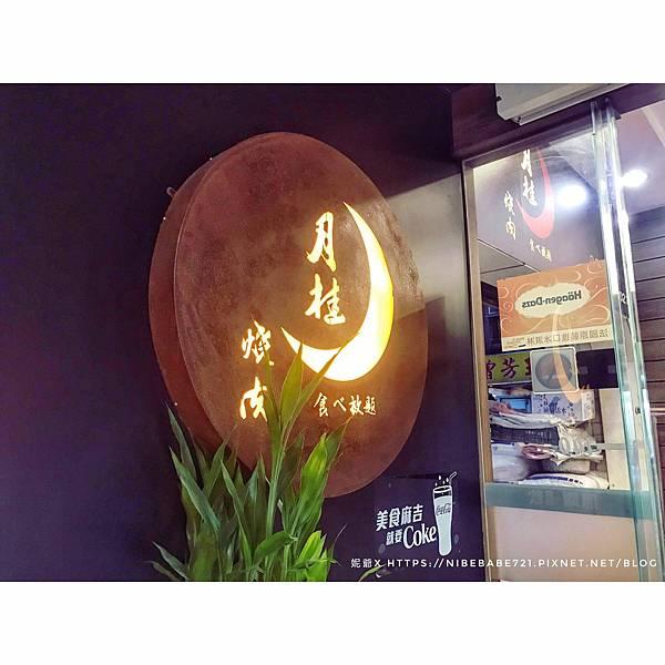 20201122月桂燒肉_201125_17.jpg