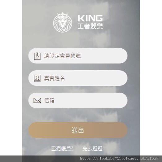 王者娛樂城_201221_1.jpg