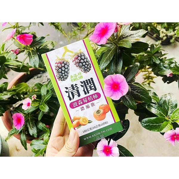 20210313清潤波森莓桔柿濃縮飲_210315_31.jpg