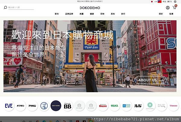 日本購物網.jpg
