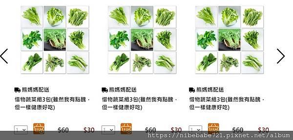 福利菜30元.jpg