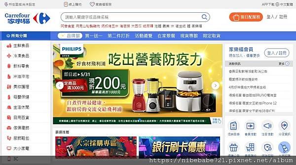 家樂福線上購物網.jpg