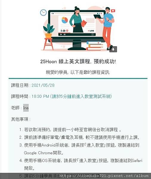 25HOON課程預約成功收信.jpg