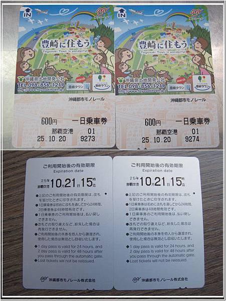沖繩一日乘車券