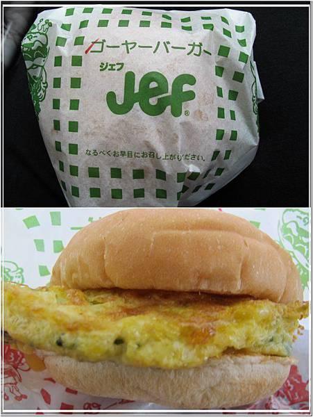 Jef漢堡01