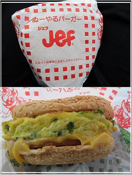 Jef漢堡02