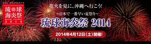 2014琉球海炎祭