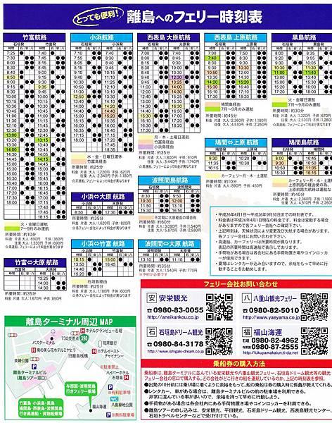 石垣島離島船班時刻表.jpg