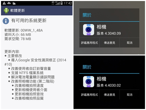 M810軟體更新