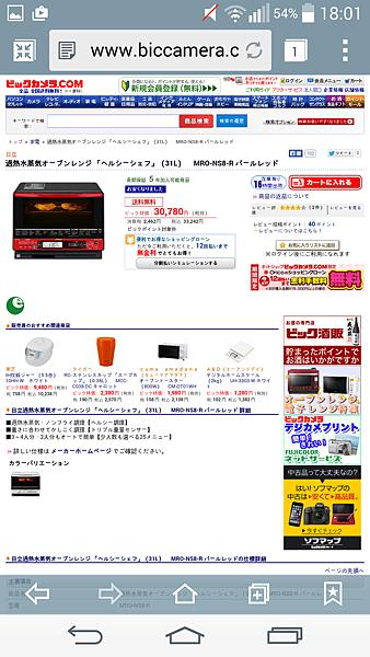 Screenshot_2015-03-30-18-01-07