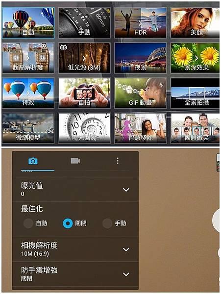 ZenFone 2 - 照相設定
