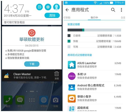 ZenFone 2 - 華碩軟體更新