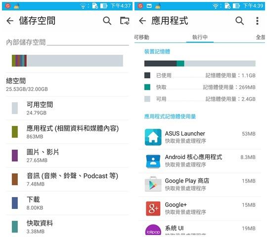 ZenFone 2 - 儲存空間