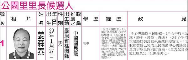 姜森泰2013-12-25_141455