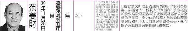 范姜財2013-12-25_141408