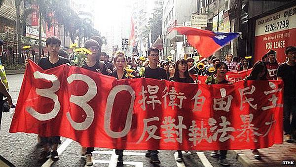 140330114305_hongkong_taiwan_rally_01a_rthk_cr624
