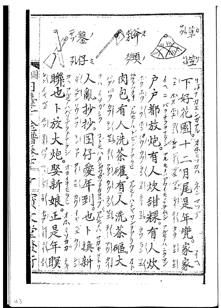 TKJTchhiankimphou_頁面_43