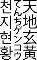 Chenzihmyon_sans-serif.svg