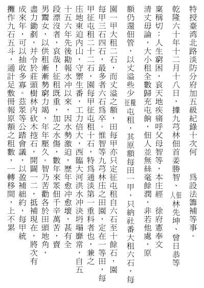 姜勝智+林先坤2014-10-06_221140