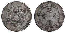 China-7sen2hun-1904