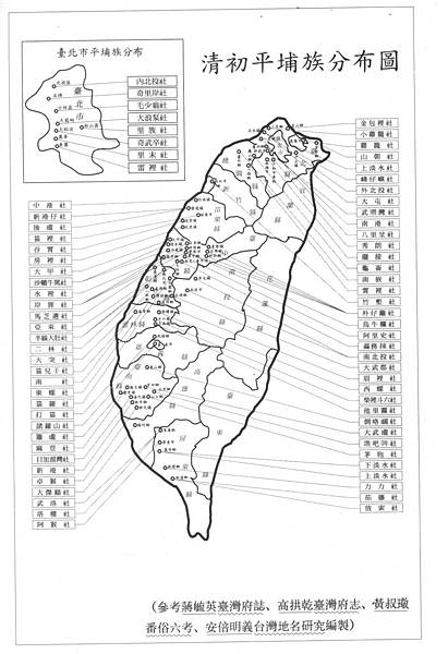 清初平埔族分佈圖 (1)