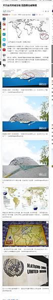 不只台灣常被忽略 紐西蘭也被無視 - 中時電子報 +(1)