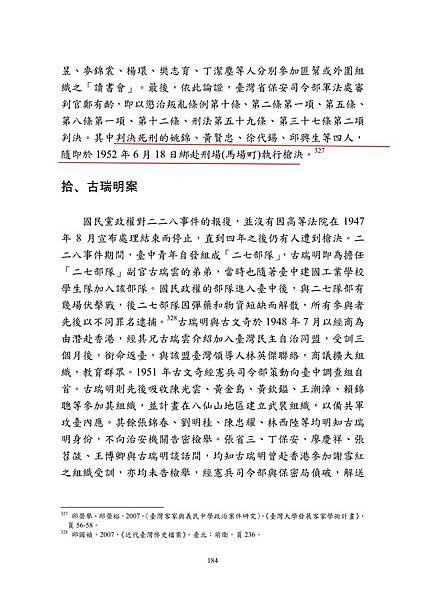 戰後臺灣客家政治案件之研究-胡海基案之個案分析+論文-全文+_04