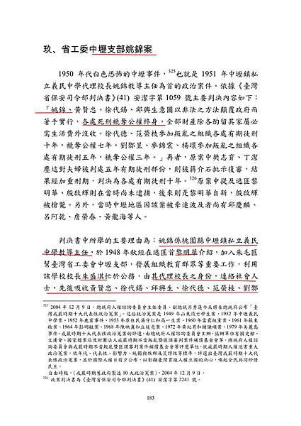 戰後臺灣客家政治案件之研究-胡海基案之個案分析+論文-全文+_03