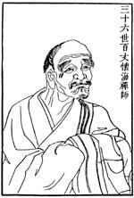 Baizhang_huaihai