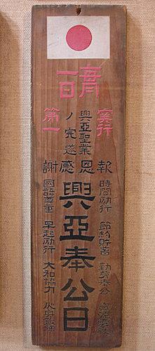 台北二二八紀念館裡的「興亞奉公日木牌」
