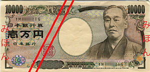 300px-Series_E_10K_Yen_Bank_of_Japan_note_-_front