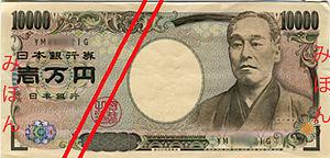 300px-Series_E_10K_Yen_Bank_of_Japan_note_-_front