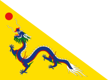 Flag_of_the_Qing_Dynasty_(1862-1889).svg
