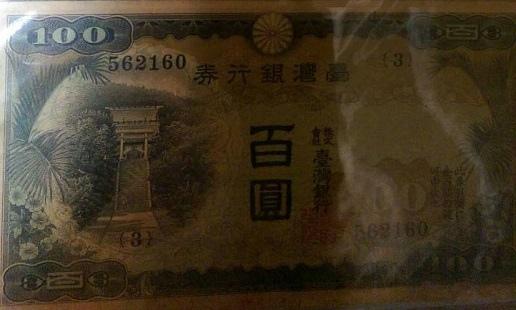 台灣銀行劵百圓