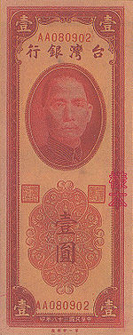 150px-TaiwanPR102A-1Yuan-1949(1951)_a