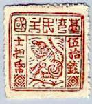 黑虎郵票-2