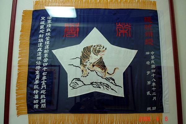 虎旗-海軍陸戰隊