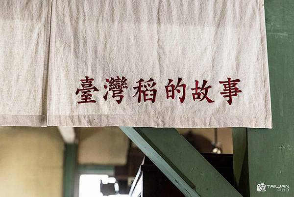 回溯台灣蓬萊米時代 造訪磯永吉小屋