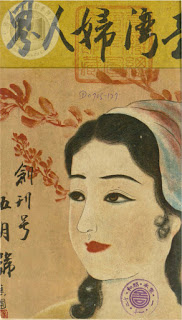 創刊封面193405 拷貝