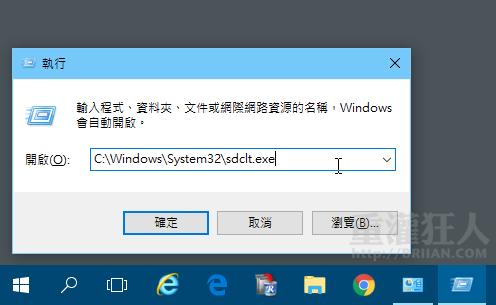 windows-system-image-backup-restore-01