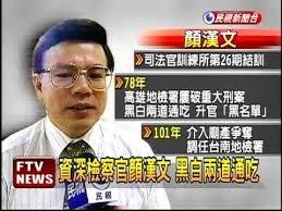 「顏漢文」的圖片搜尋結果