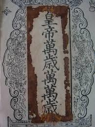 「皇帝萬歲萬萬歲」的圖片搜尋結果