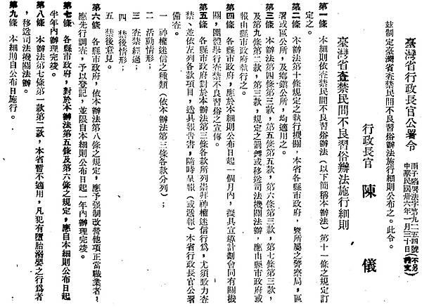 「台灣省查禁民間不良習俗辦法施行細則」,《臺灣省行政長官公署公報》,1947年春季第25期,頁386-387。