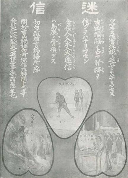 臺北州警務部,〈迷信〉,《臺北州警察衛生展覽會寫真帖》,臺北:臺北州警務部,1926,無頁碼