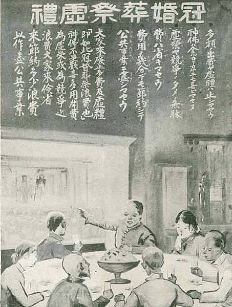 臺北州警務部,〈冠婚葬祭虛禮〉,《臺北州警察衛生展覽會寫真帖》,臺北:臺北州警務部,1926,無頁碼