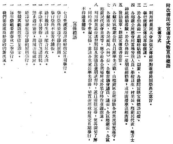 〈附改善民俗宣傳方式暨宣傳標語〉,《臺灣省政府公報》,42年春字第30期,頁373