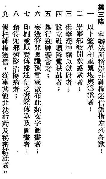 「查禁民間不良習慣辦法」,《臺灣省行政長官公署公報》,1947年春季第3期,頁36。
